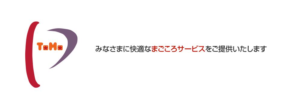 有限会社トモ・プランニング